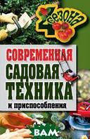Серикова Г.А. Современная садовая техника и приспособления