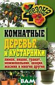 Серикова Г.А. Комнатные деревья и кустарники: лимон, вишня, гранат, можжевельник, акация, жасмин и многие другие