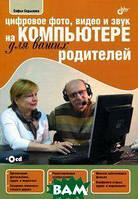 Софья Скрылина. Цифровое фото, видео и звук на компьютере для ваших родителей.