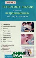 Арора С. Победить проблемы с зубами с помощью нетрад.методов лечения