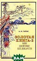 Тартак А. Золотая книга-2,или здоровье без лекарств