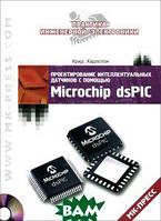 Крид Хадлстон Проектирование интеллектуальных датчиков с помощью Microchip dsPIC (+ CD-ROM)