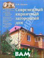 Катаев Олег Современный кирпичный загородный дом