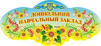 Как изменяться украинские садики и школы за  ближайшие 10лет.