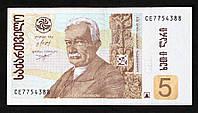 Банкнота Грузии 5 лари 2013 г. F