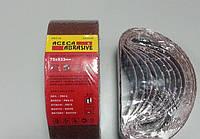 Лента наждачная для шлифмашин 75x533, зерно 150