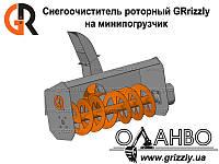 Снегоочиститель роторный GRrizzly на минипогрузчик