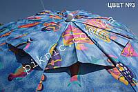 Зонт пляжный с клапаном 1,8 м Напыление + Наклон. Тканевый чехол. Цвет №3. Зонтик для пляжа от солнца!