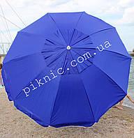 Зонт пляжный, садовый Синий 2,2 м (Клапан + Серебро). Зонтик для пляжа, от солнца