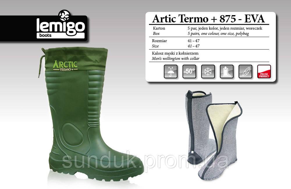 Сапоги Arctic Termo 875 EVA  Lemigo ( -50 C* )