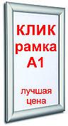 Клик рамка для плаката из алюминия формата  А1  25 профиль серебристого цвета