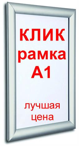 Клик рамка для плаката из алюминия формата  А1  25 профиль серебристого цвета, фото 2