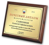 Дипломы, грамоты, сертификаты на металле