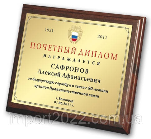 Дипломы грамоты сертификаты на металле цена грн заказать  Дипломы грамоты сертификаты на металле Интернет магазин Фотосувенирка в Днепре