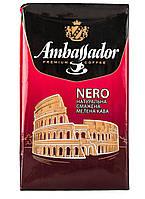 Кофе Ambassador Nero молотый  225 гр.
