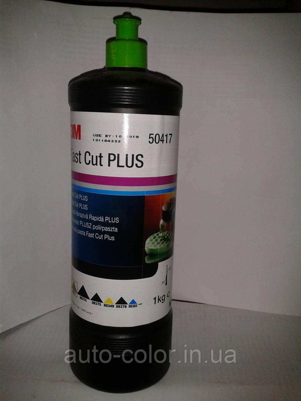 Поліроль 3M 50417 Fast Cut PLUS (1 кг) універсальна (зелений ковпачок)