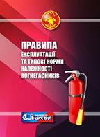 Правила експлуатації та типові норми належності вогнегасників