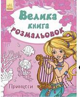 Большая книга расскрасок. Принцессы