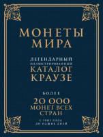 Монеты мира. Легендарный иллюстрированный каталог Краузе. Более 20 000 монет всех стран с 1901 года
