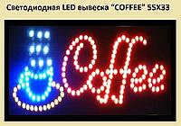 """Светодиодная LED вывеска """"COFFEE"""" 55X33"""