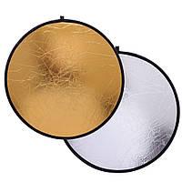 Двусторонний отражатель, фото отражатель, светоотражатель, рефлектор золотистый и серебристый 2 в 1 (110 см.)