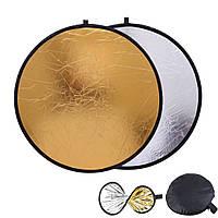 Двусторонний отражатель, фото отражатель, светоотражатель, рефлектор золотистый и серебристый 2 в 1 (60 см.), фото 1