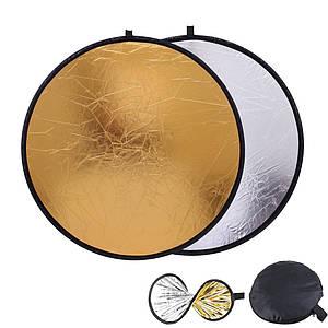 Двосторонній відбивач, фото відбивач, світловідбивач, рефлектор золотистий і сріблястий 2 в 1 (60 див)