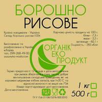 """Мука рисовая """"ОрганикЭкоПродукт"""", 500гр"""