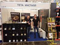 Участие компании Тета Инсталл в выставке AquaTherm Kyiv