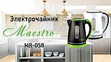 Электрический чайник Maestro MR-058 BLACK, фото 7