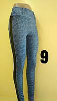 Модные женские лосины отличного качества S