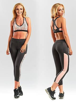 """Женский стильный костюм для фитнеса 681 """"STRONG"""""""