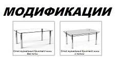 Стол журнальный Кристалл мини 80х55 (Sentenzo TM), фото 2