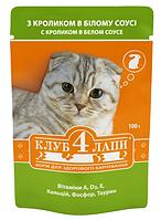 Пауч корм для котов Клуб 4 лапы  Кролик в белом соусе 0.1 кг