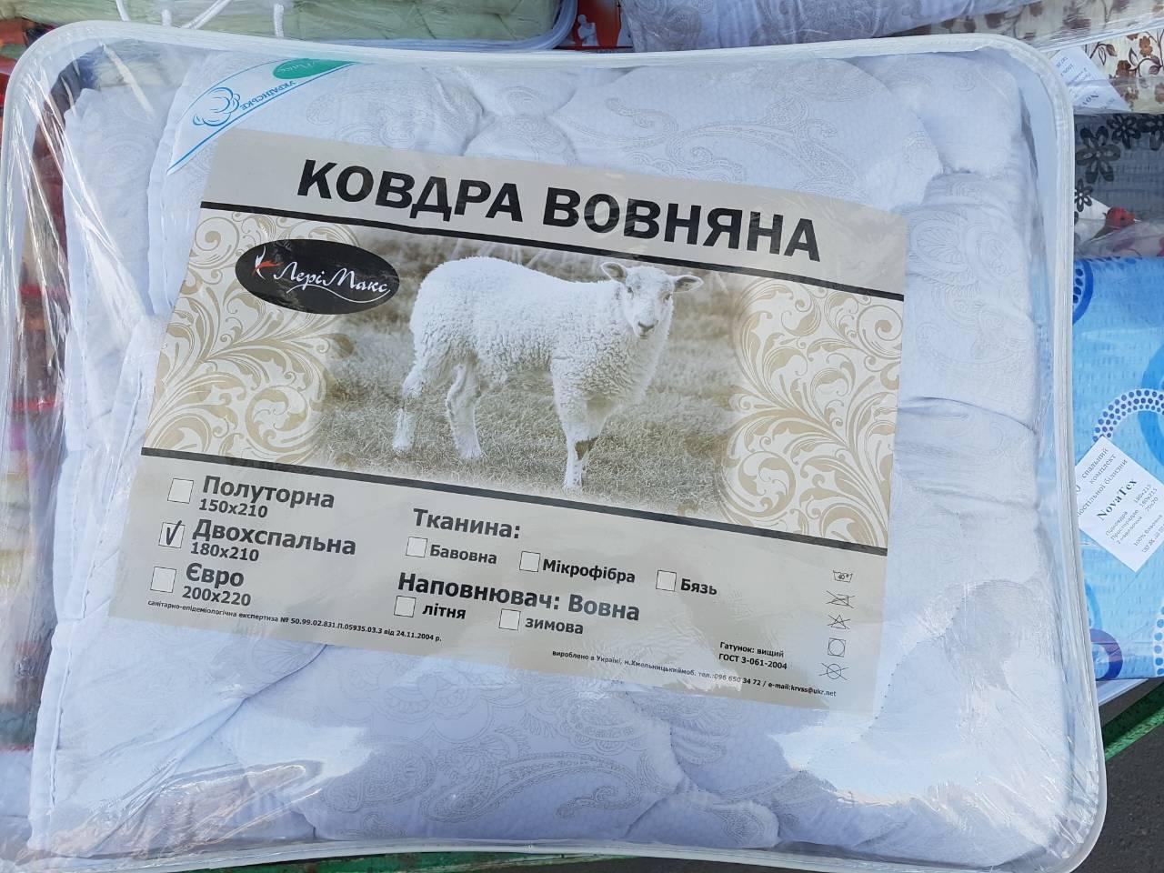 Теплое полуторное одеяло из овечьей шерсти оптом и в розницу