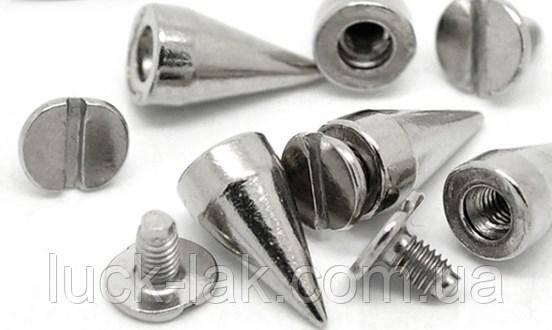 Шипы конус металлические на винте 14x7 мм