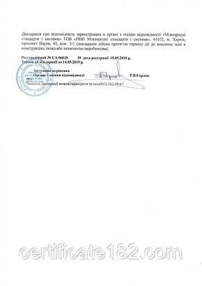Химия для авто - необходимый пакет документов на перечень автохимии, фото 2