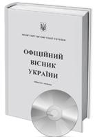 Офіційний вісник України
