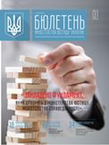 Журнал «Бюлетень Міністерства юстиції України»
