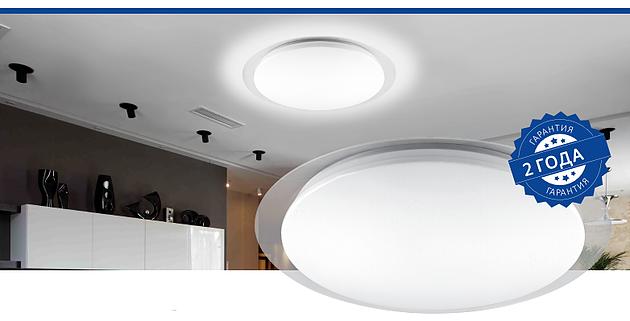 Светодиодный светильник с дистанционным управлением