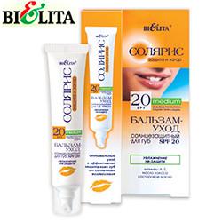 Bielita - Солярис Бальзам-уход-солнцезащитный для губ SPF-20 увлажнение 15мл