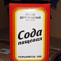 Сода пищевая 400г