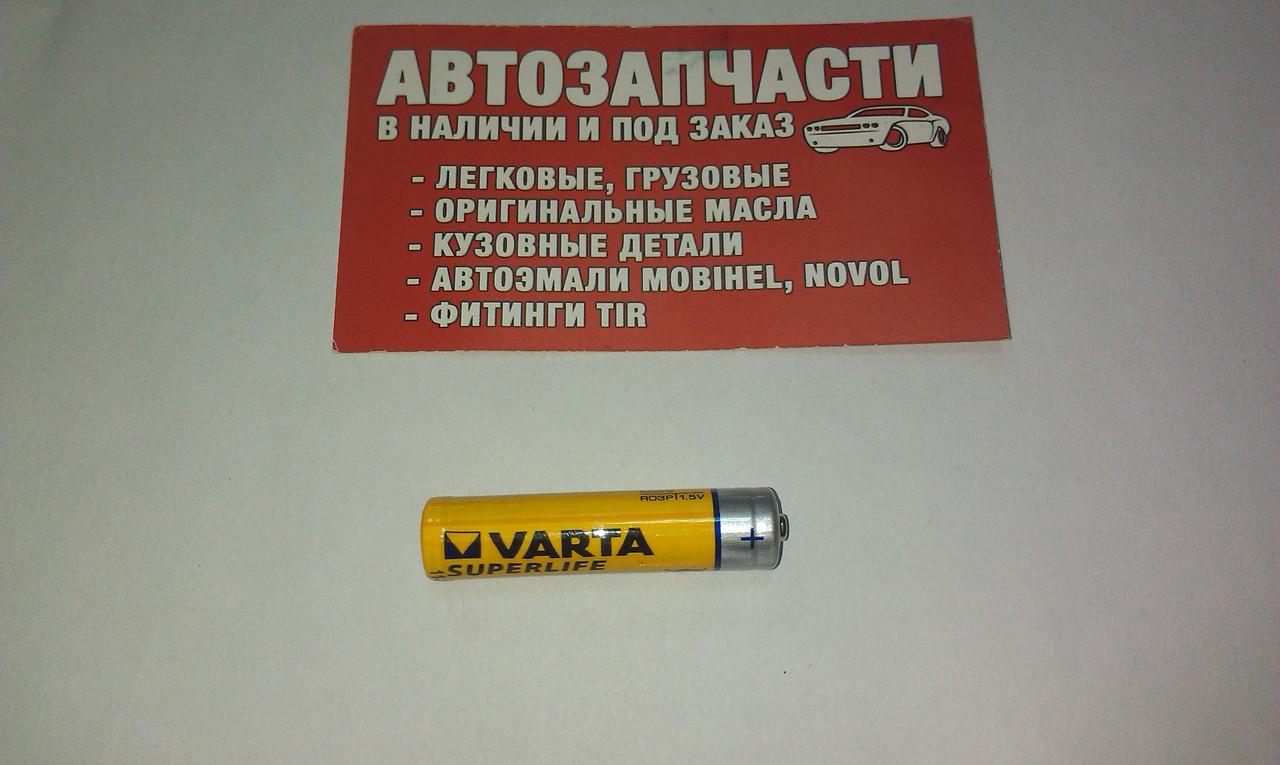 Батарейка ААA Varta