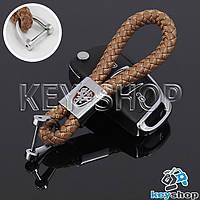 Кожаный плетеный (светло - коричневый) брелок для авто ключей Roewe (Роеве)