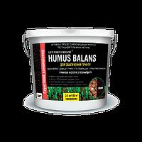 Почвенный кондиционер Humus  Balans 5кг
