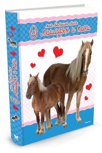 Моя большая книга о лошадях и пони. Наталья Куйе