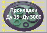 Прокладки Ду10- Ду 3000