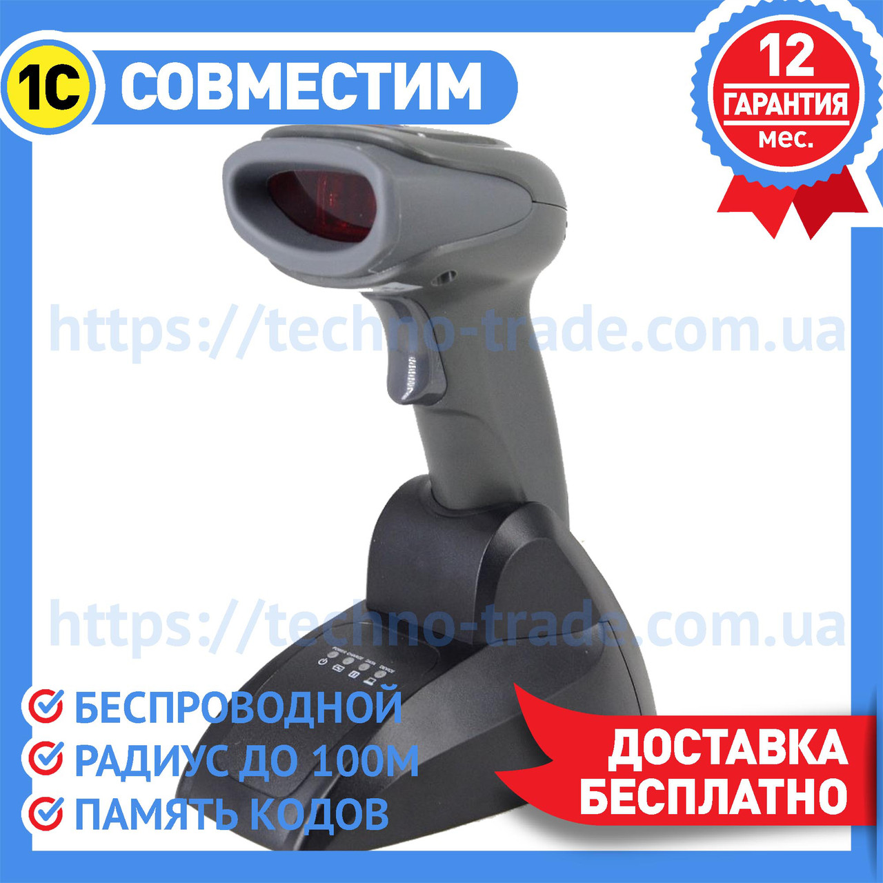 Беспроводной сканер штрих-кода Syble XB-5066RT