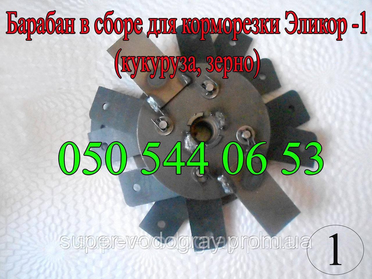 Барабан (ротор) для зернодробарки Эликор - 3 (кукурудза, зерно)