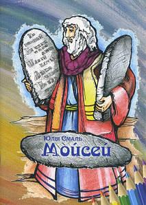 Мойсей. Розповіді та розфарбування. Юлія Смаль